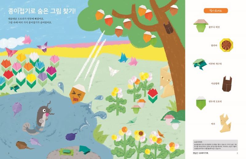 종이접기 퍼즐& 퀴즈 본문10