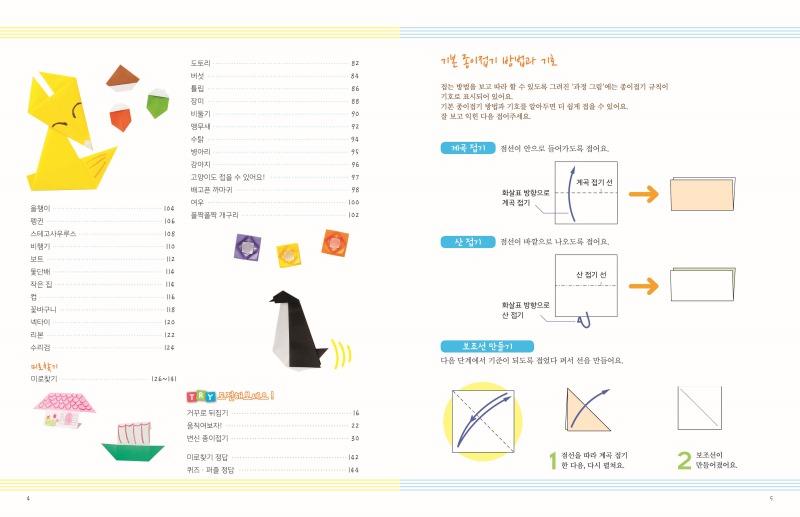 종이접기 퍼즐& 퀴즈 본문13