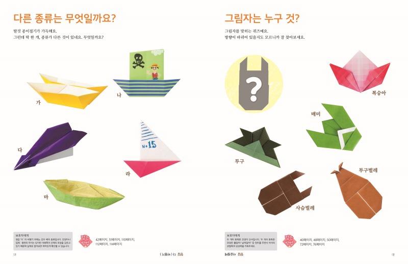 종이접기 퍼즐& 퀴즈 본문 1
