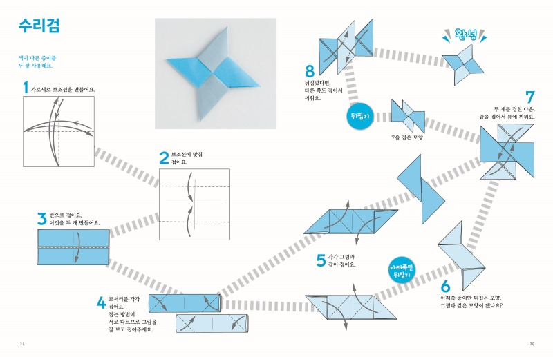 종이접기 퍼즐& 퀴즈 본문4