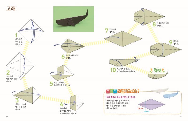 종이접기 퍼즐& 퀴즈 본문5